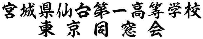 宮城県仙台第一高等学校 東京同窓会